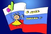 Где отметят наши туристы День России?