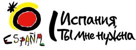 Отдел Туризма Посольства Испании в Москве